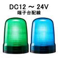 パトライト(PATLITE) LED表示灯 SL15-M1KTN DC12~24V Ф150 端子台配線 防滴(緑or青)