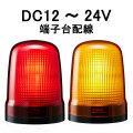 パトライト(PATLITE) LED表示灯 SL15-M1KTN DC12~24V Ф150 端子台配線 防滴(赤or黄)
