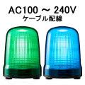 パトライト(PATLITE) LED表示灯 SL15-M2JN AC100~240V Ф150 ケーブル配線 防滴(緑or青)