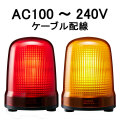 パトライト(PATLITE) LED表示灯 SL15-M2JN AC100~240V Ф150 ケーブル配線 防滴(赤or黄)