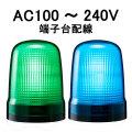 パトライト(PATLITE) LED表示灯 SL15-M2KTN AC100~240V Ф150 端子台配線 防滴(緑or青)