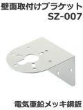 パトライト(PATLITE) 壁面取付けブラケット SZ-007型