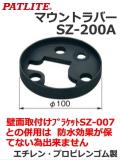 パトライト(PATLITE) マウントラバー SZ-200A型