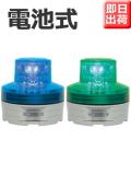 日恵製作所 電池式小型LED回転灯 ニコUFO VL07B-003A 乾電池式 Ф76 防滴 (緑or青)