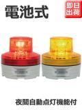 日恵製作所 電池式小型LED回転灯 ニコUFO VL07B-003B 乾電池式 夜間自動点灯機能付 Ф76 防滴 (赤or黄)