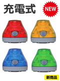 日恵製作所 充電式回転灯  ニコPOT VL08B-003D(R・Y・B・G) 充電式 手動(点滅/回転) Ф80 防滴(赤・黄・青・緑)色お選びいただけます。