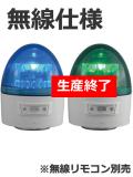 日恵製作所 電池式LED回転灯  ニコカプセル無線仕様(受注生産品) VL11B-003A/RC 乾電池式 Ф118 防滴 (青or緑) 【生産終了】