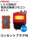 無線リモコンLED回転灯 機器一式 コンセントプラグ付き (赤 黄 青 緑 ) 送料無料 日恵製作
