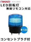 日恵製作所 LED回転灯 無線仕様 Φ120 ニコトーチ VL12R-100APB/RD (青 黄 赤 緑)  無線リモコン対応LED回転灯