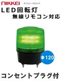 日恵製作所 LED回転灯 無線仕様 Φ120 ニコトーチ VL12R-100APG/RD (緑 青 赤 黄)  無線リモコン対応LED回転灯