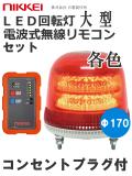無線リモコン 大型LED回転灯 機器一式セット コンセントプラグ (赤 黄 青 緑 ) 送料無料 日恵製作