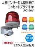 人感センサー付LED大型回転灯 φ170 ニコモア(NICO MORE) VL17M型(赤、黄、青、緑)日恵製作所  送料無料 受注生産品