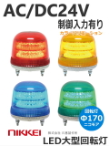 日恵製作所 LED大型回転灯  ニコモア VL17M-024A AC/DC24V Ф170 制御入力有り 送料無料