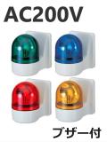 パトライト(PATLITE) 壁面取付け小型回転灯 WHB-200A AC200V Ф100 防滴 ブザー(赤、黄、緑、青) 送料無料
