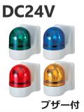 パトライト(PATLITE) 壁面取付け小型回転灯 WHB-24A DC24V Ф100 防滴 ブザー(赤、黄、緑、青) 送料無料