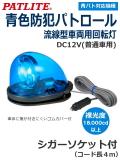 青色防犯パトロール(青パト)対応機種 パトライト(PATLITE) 流線型回転灯 HKFM-101G DC12V 即日出荷 シガーソケット 送料無料