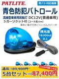 青色防犯パトロール対応機種 パトライト(PATLITE) 流線型回転灯 HKFM-101G DC12V(青)5台セット 即日出荷 シガーソケット 送料無料