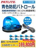 青色防犯パトロール対応機種 パトライト(PATLITE) 流線型回転灯 HKFM-101G DC12V(青)10台セット 即日出荷 シガーソケット 送料無料