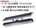 ソーラー式LED照明 アトリウム WA45D-004M  分離一体兼用型 日恵製作所 送料無料