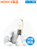 ジェネリック 回転灯 (MENICS社)交換用電球 MAB-T15-D-130-25【補修部品】