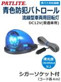 青色防犯パトロール対応機種 パトライト(PATLITE) 流線型回転灯 HKFM-101 DC12V(青) 即日出荷 シガーソケット 送料無料