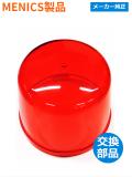 ジェネリック 回転灯 (MENICS社)MS135B-10-R(赤色)用交換グローブ【補修備品】