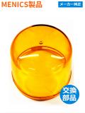 ジェネリック 回転灯 (MENICS社)MS135B-10-Y(黄色)用交換グローブ【補修備品】