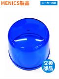 ジェネリック 回転灯 (MENICS社)MS135B-10-B(青色)用交換グローブ【補修備品】