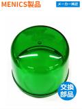 ジェネリック 回転灯 (MENICS社)MS135B-10-G(緑色)用交換グローブ【補修備品】