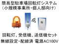 簡易型駐車場回転灯システムセット(小規模事業所、個人邸向け) AC100V 回転灯、受信機、送信機1個セット、無線設定・配線済 京成電子