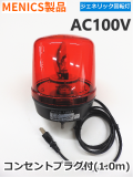 中小型回転灯 MENICS社製 135φ MS135B-10-R(赤色) AC100V 平日14:00までのご注文【即日出荷】