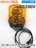 中小型回転灯 MENICS社製 135φ MS135B-10-Y(黄色) AC100V 平日14:00までのご注文【即日出荷】