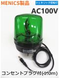 中小型回転灯 MENICS社製 135φ MS135B-10-G(緑色) AC100V 平日14:00までのご注文【即日出荷】