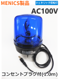 中小型回転灯 MENICS社製 135φ MS135B-10-B(青色) AC100V 平日14:00までのご注文【即日出荷】