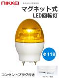 マグネット式 LED回転灯 Ф118 (赤 黄 青 緑) 送料無料  コンセントプラグ付