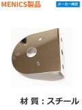 ジェネリック 回転灯用 壁面取付けブラケット(MENICS社)MAM-DS37【即日出荷対応】
