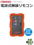 日惠製作所 電波式無線リモコン(Radio Type Wireless Remote Control) MUS03型