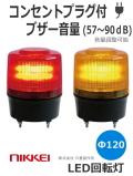 LED回転灯 ブザー(音量調整可能) VL12R型/コンセントプラグ付  ニコトーチ・120  VL12R-100BP φ120 (赤or黄)日恵製作所  送料無料 受注生産品
