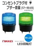LED回転灯 ブザー(音量調整可能) VL12R型/コンセントプラグ付  ニコトーチ・120  VL12R-200X φ120 (青or緑)日恵製作所  送料無料 受注生産品