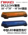 車載用中型LED警告灯 マグネット固定 NY9354N DC12/24V兼用 シガープラグ付き 屋外可(黄 青)日恵製作所 送料無料