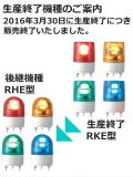 パトライト(PATLITE) LED小型回転灯 RKE-100 AC100V Ф100 防滴(赤、黄)送料無料【生産終了】後継機種のご案内