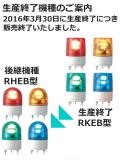 パトライト(PATLITE) LED小型回転灯 RKEB-100 AC100V Ф100 防滴 ブザー付(緑、青)送料無料【生産終了】後継機種のご案内