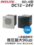 パトライト(PATLITE) 電子音報知器 BD-24A DC24V(音色、色お選びいただけます。)