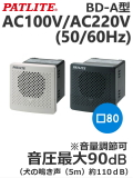 パトライト(PATLITE) 電子音報知器 BD-100A AC100V/AC220V  50/60Hz(音色、色お選びいただけます。) 送料無料