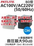 パトライト(PATLITE) 電子音報知器 BD-100 AC100V/AC220V  50/60Hz(音色、色お選びいただけます。)【生産終了品】