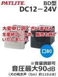 パトライト(PATLITE) 電子音報知器 BD-24 DC24V(音色、色お選びいただけます。)【生産中止品販売終了】