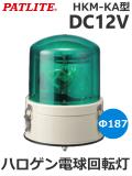 パトライト(PATLITE) 車両用大型回転灯 HKM-101KA-G(緑) DC12V ハロゲン電球 他色選択変更可能(赤・青・緑)送料無料