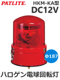 パトライト(PATLITE) 車両用大型回転灯 HKM-101KA-R(赤) DC12V ハロゲン電球 他色選択変更可能(黄・青・緑)送料無料