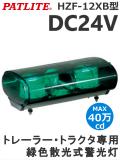パトライト HZF-24XB-G トレーラー・トラクタ専用緑色散光式警光灯 DC24V 送料無料