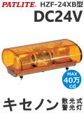 パトライト(PATLITE) キセノン灯 HZF-24XB-Y 散光式 警告灯(黄・青・緑) DC24V 送料無料